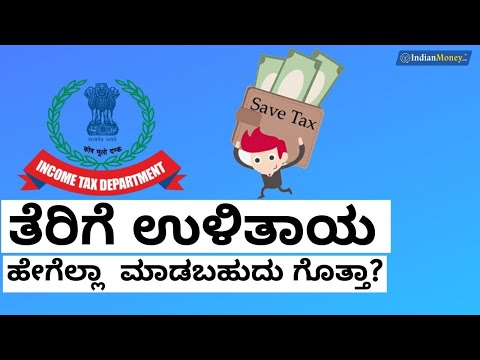 how-to-save-tax---ಹೇಗೆಲ್ಲಾ-ತೆರಿಗೆ-ಉಳಿತಾಯ-ಮಾಡಬಹುದು-ಗೊತ್ತಾ?-sharath-ms