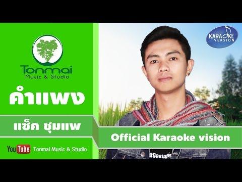 คำแพง - แซ็ค ชุมแพ [Official Karaoke]