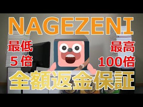 松宮義仁氏がNAGEZENI(NZE)の緊急ウェビナー開催。最低5倍、最高100倍、全額返金保証を公約