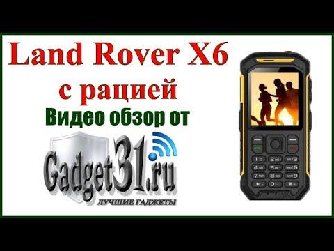 Land Rover Handheld X6 PTT