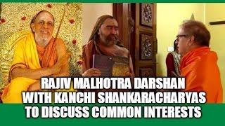 Rajiv Malhotra darshan with Kanchi Shankaracharyas to discuss common interests