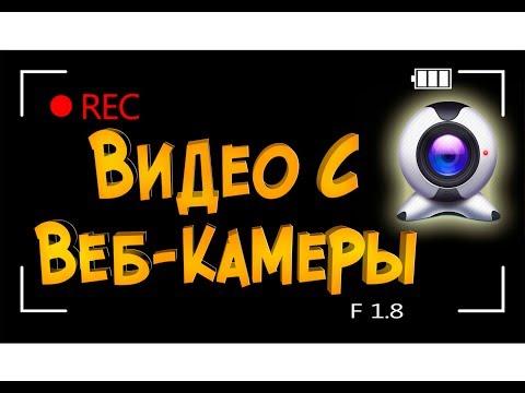 Как записать видео с Веб камеры? OBS Studio