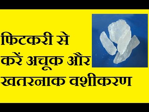 Fitkari Se Achook Vashikaran I Vashikaran Mantra In Hindi I Powerful Love Spells