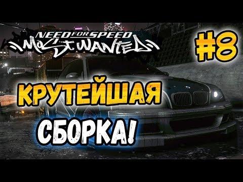 NFS: Most Wanted [МОДЫ!] - ЛУЧШАЯ СБОРКА МОДОВ? - #8
