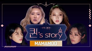 [퀸' Story] 마마무 '데칼코마니' @퀸덤 1차 경연(A Queen's Story : MAMAMOO 'Decalcomanie' @Queendom 1st Battle)