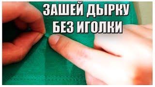 Как зашить дырку .Дырка на одежде как зашить дырку чтобы не было видно  Как зашить дырку без иголки