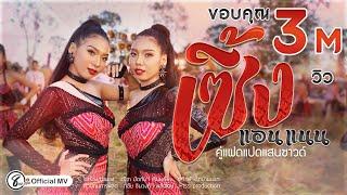 เซิ้ง-แอนแนน-คู่แฝดแปดแสนซาวด์-official-mv-4k