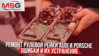 Ремонт рулевой рейки Audi и Porsche. Ошибки и их устранение