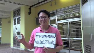 Publication Date: 2019-08-01   Video Title: 水泉澳邨第一期升降機抽風系統