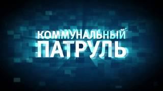 «Коммунальный патруль» 17.07.18
