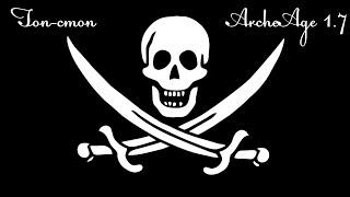 Пиратство ArcheAge. Серия I.