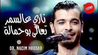 Dr. Nacim HADDAD | الدكتور نسيم حداد يقدم جديده الفني - ناري عالسمر - تعالى بوحمالة / الليلة سهرتنا