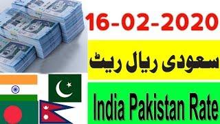 16 February 2020 Saudi Riyal Exchange Rate, Today Saudi Riyal Rate, Sar to pkr, Sar to inr