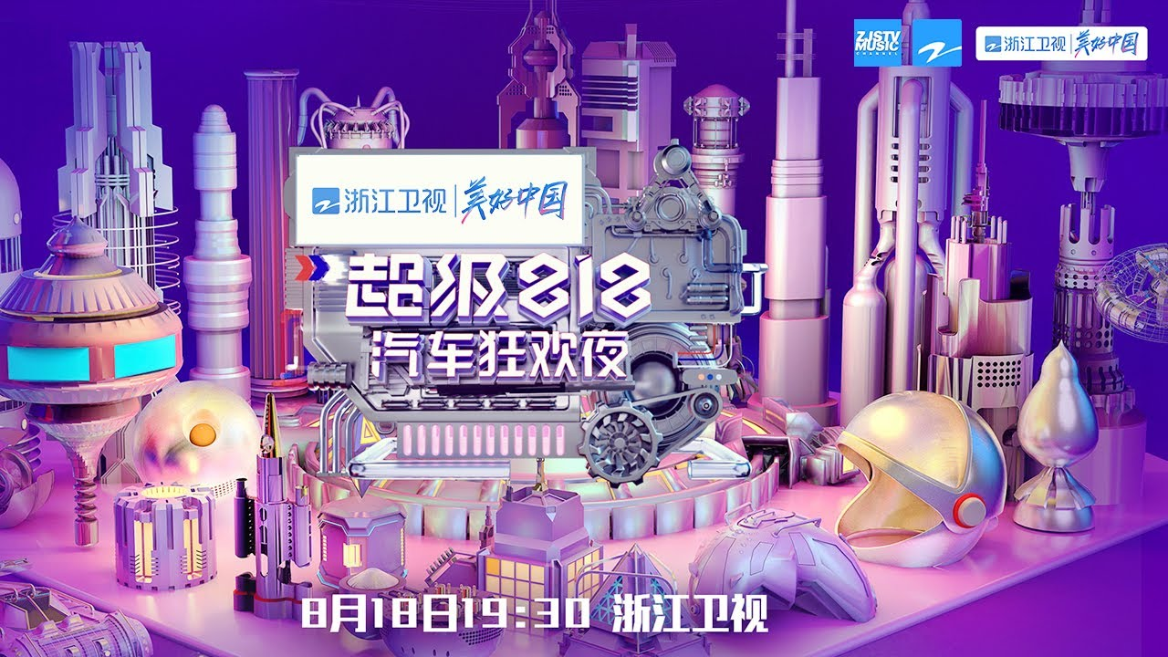 Download 【LIVE】 浙江卫视超级818狂欢夜 | 浙江卫视818晚会/浙江卫视官方音乐HD/