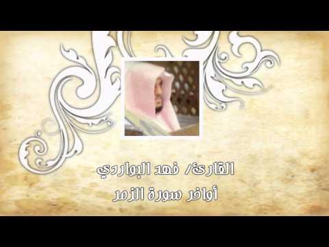 من سورة الزمر تلاوة بديعة مؤثرة - فهد البواردي من الروائع الرمضانية