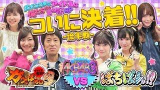 〈ぱちんこ AKB48-3 誇りの丘〉機種サイトはこちら https://goo.gl/4pnAoX ▽チャンネル登録はこちらから https://goo.gl/cX2Xgh ▽たぬ吉Twitterはこちら...