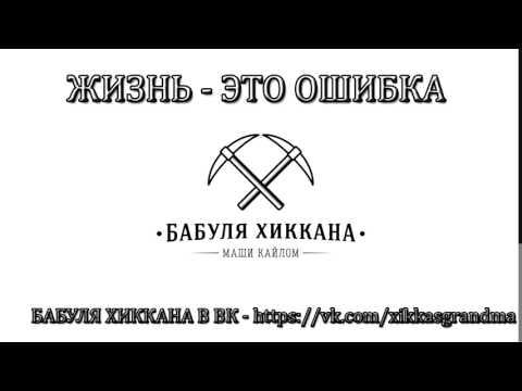 БАБУЛЯ ХИККАНА ЖИЗНЬ-ЭТО ОШИБКА 18