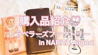 購入品♡Traveler's factory in NARITA airport(音フェチ 作業音)トラベラーズノート♡