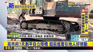 韓國瑜3天拆除自立陸橋 網友PO文讚市府效率佳