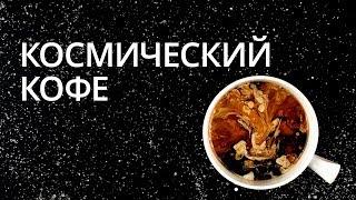 Космический кофе: Новости высоких технологий