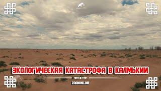 Экологическая катастрофа в Калмыкии