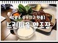 시리우스 맛집탐방 광주 상무지구 핫플 맛집 '느린마을 양조장'