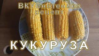 Рецепт от ВКУСнотенько : вареная кукуруза