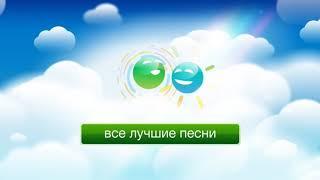 Онлайн караоке 1 диск (Для тебя одной 4)