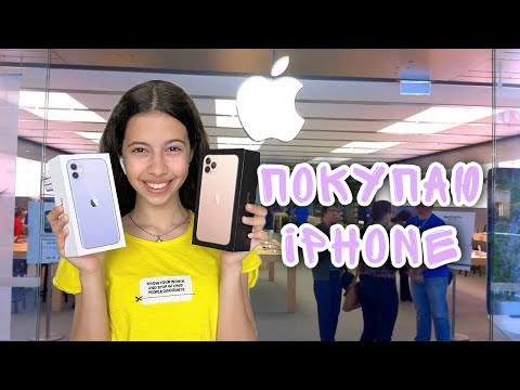 ПОКУПАЮ НОВЫЙ IPhone 11 или IPhone 11 Pro Max / Распаковка АЙФОНА