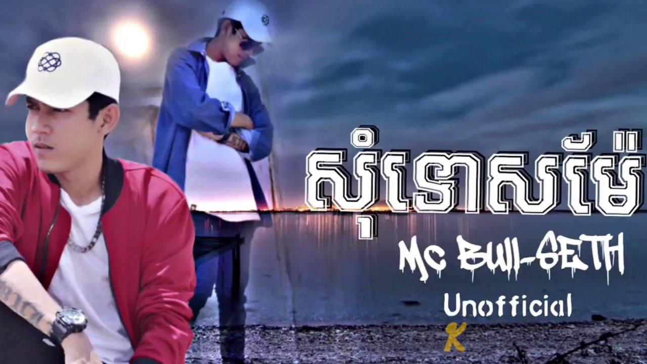 សំុទោសម៉ែ , Mc bull - Seth , Somtos Mae , Khmer Original Song 2017