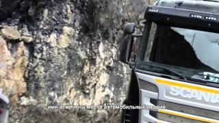 Самая опасная дорога в Перу.Конкурс молодого водителя.