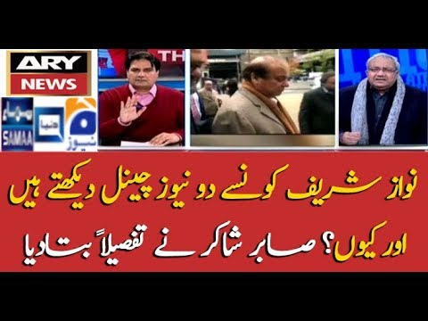 What are Nawaz Sharif's favorite Pakistan news channels?