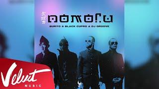Аудио: Burito & Black Cupro & Dj Groove - Помоги