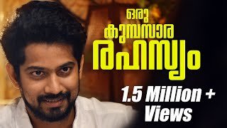 Oru Kumbasara Rahasyam | Malayalam Short Film | Joseph Annamkutty Jose |  John Pius Short Film