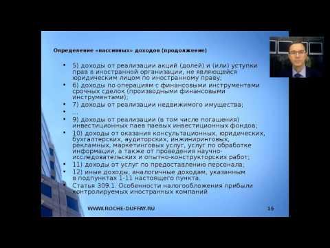 Лекция 9. Как исчисляется прибыль КИК?