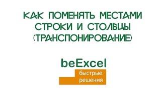 Как поменять местами строки и столбцы (транспонирование) в Microsoft Excel
