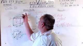 Стереометрия. ЕГЭ. Куб вписан в шар радиуса 3^0.5. Найдите объем куба