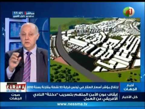 ارتفاع مؤشر أسعار العقار في تونس قرابة 53 نقطة مقارنة بسنة 2010 مع ضيف الأخبار فهمي شعبان