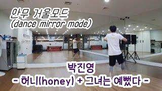 박진영 - 허니(HONEY) + 그녀는 예뻤다 (안무 거울모드)