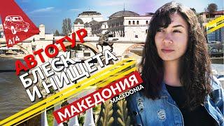 10 Что посмотреть в Македонии ВСЕ Столица как отель в Турции Балкан часть 4