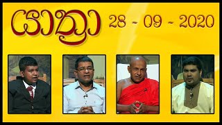 YATHRA - යාත්රා |28- 09 - 2020 | SIYATHA TV Thumbnail