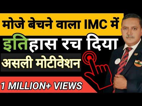 Best IMC Motivational speech | IMC Business is best business.
