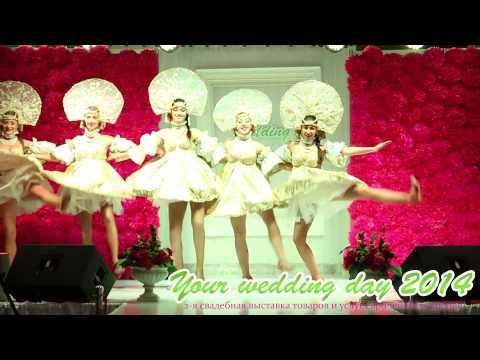 Театр танца «Viva dance» - Вдруг как в сказке скрипнула дверь на Your Wedding Day 2014