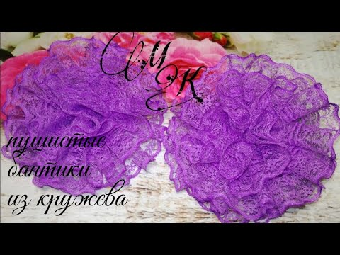 Бантики из кружева по шаблону МК!/Bows Made Of Patterned Lace DIY