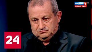 """Кедми рассказал всю правду о """"польском позоре"""" - Россия 24"""
