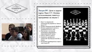 Цели, задачи и особенности проведения курса