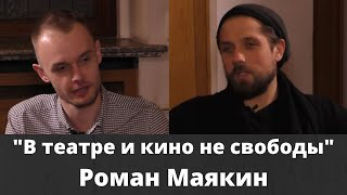 Роман Маякин о новом сериале/ о жизни сына и о пиаре артистов
