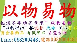 售出9R1越南中葯香沉香 老料沉水 濃香手珠