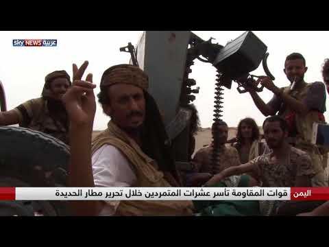 القوات المشتركة تحرر مطار الحديدة كاملا من ميليشيات الحوثي  - نشر قبل 2 ساعة