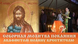 Скачать Соборная молитва покаяния акафистом Иоанну Крестителю
